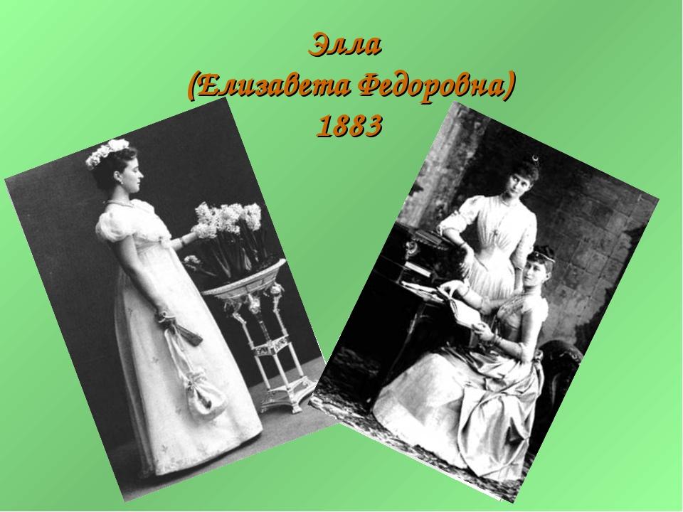 Элла (Елизавета Федоровна) 1883
