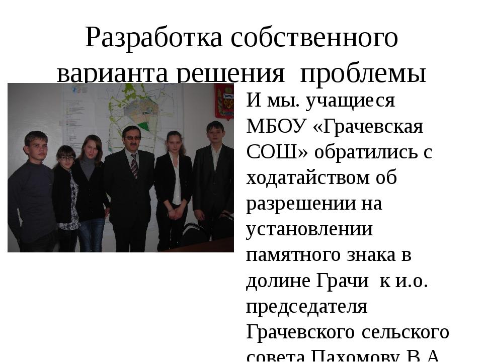 Разработка собственного варианта решения проблемы И мы. учащиеся МБОУ «Грачев...
