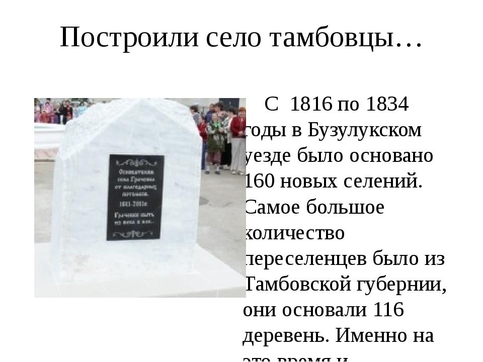 Построили село тамбовцы… С 1816 по 1834 годы в Бузулукском уезде было основан...