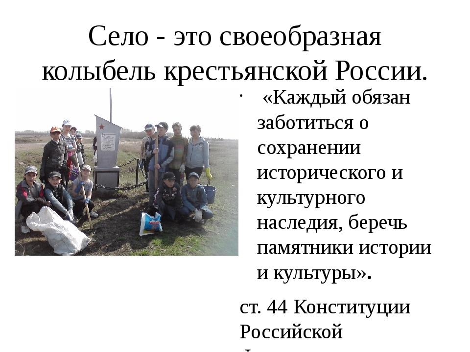 Село - это своеобразная колыбель крестьянской России. «Каждый обязан заботить...