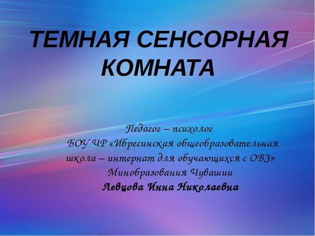 Педагог – психолог БОУ ЧР «Ибресинская общеобразовательная школа – интернат.