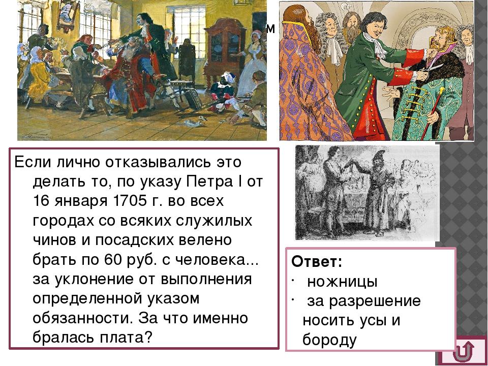 Это документ , изданный в России в начале 18 века, в котором была зафиксирова...