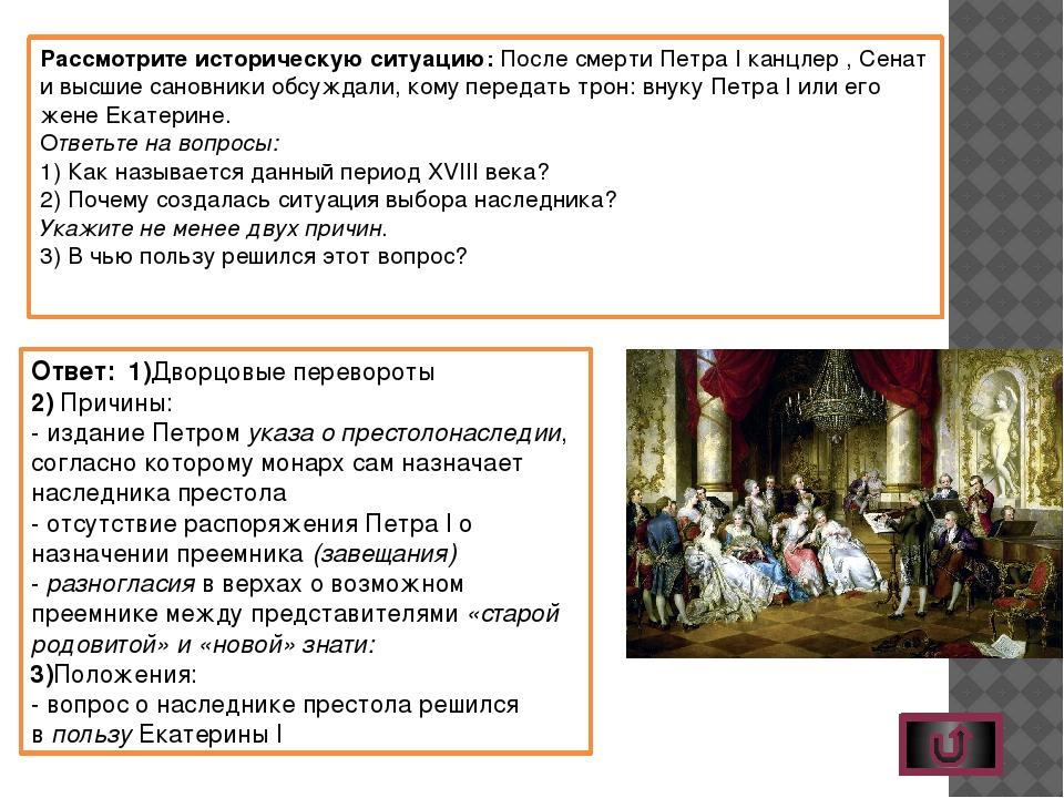 Сопоставьте реформы: Военная реформа Реформа в области культуры Церковная ре...