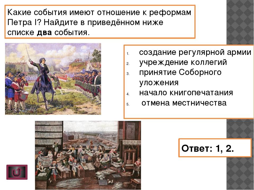Ответ; Это событияСеверной войны (1700-1721) и походы против Османской импе...
