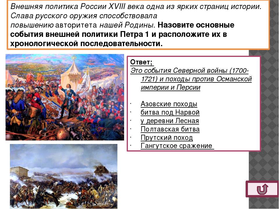 Петр I Екатерина I Алексей Михайлович Анна Иоановна Верховный тайный совет П...