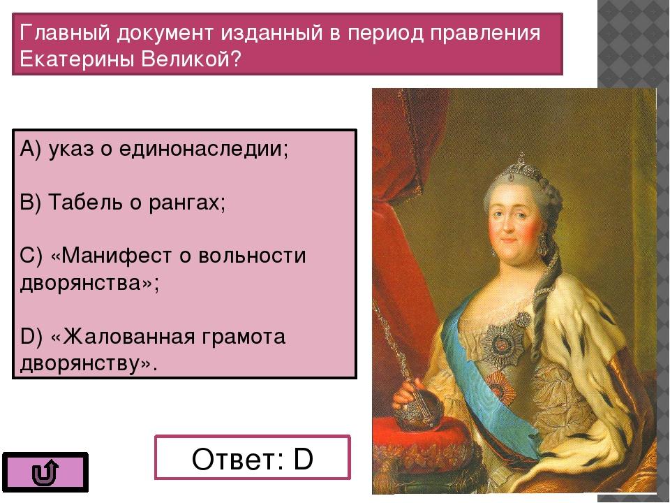 ОТВЕТ: C В каком возрасте Екатерина II взошла на престол? 17 лет 30 лет 33 г...