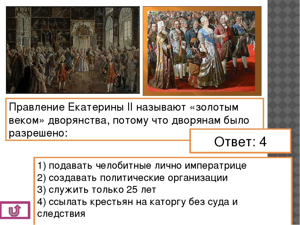 """Установки """"Просвещенного абсолютизма""""Екатерины IIвключали в себя: 1. Просв..."""