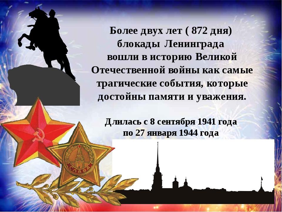 Картинки красивые, открытки блокада ленинграда для детей