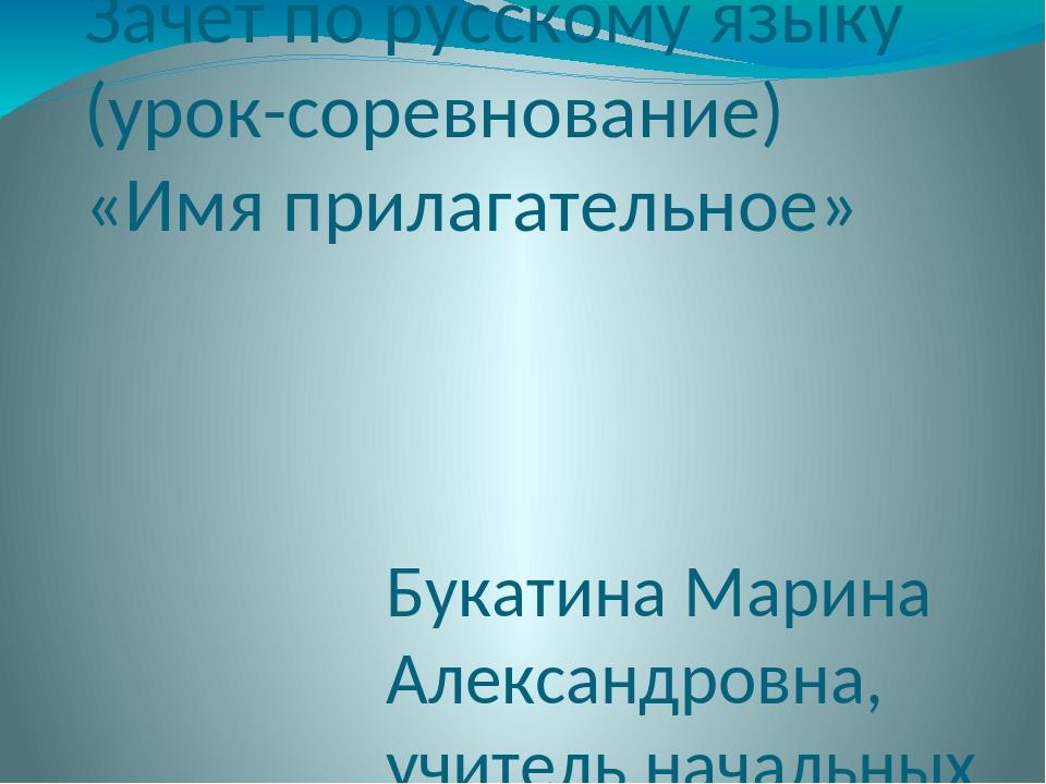 Зачет по русскому языку (урок-соревнование) «Имя прилагательное» Букатина Мар...