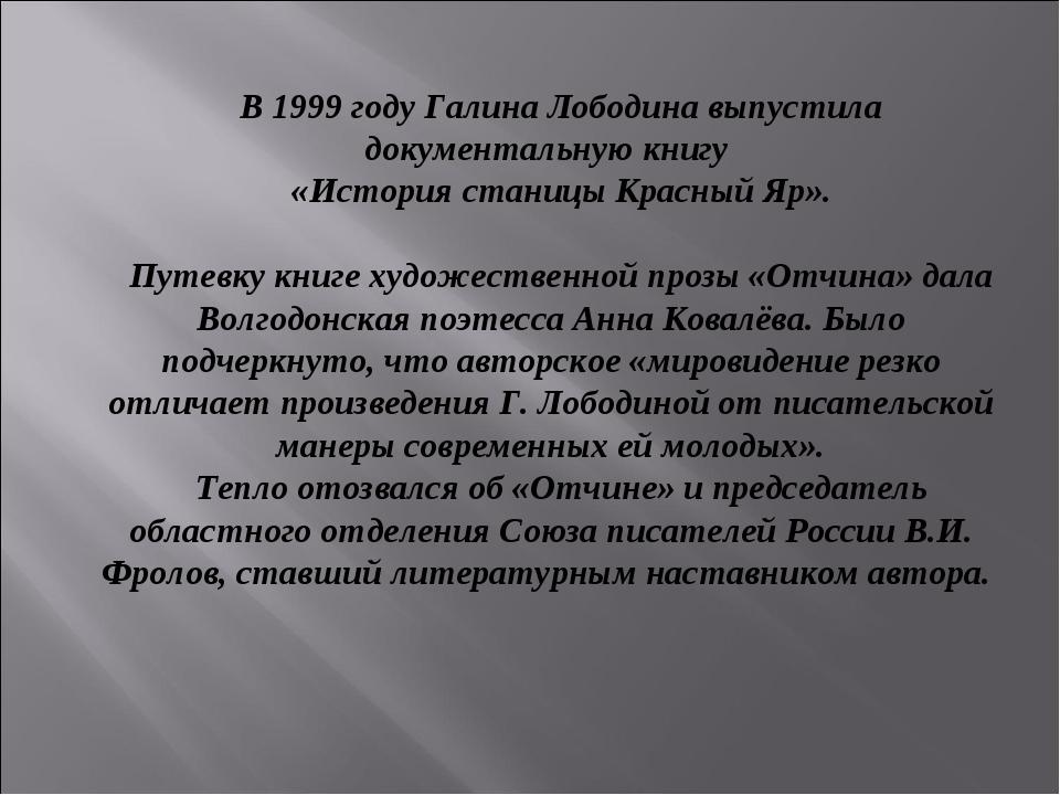 В 1999 году Галина Лободина выпустила документальную книгу «История станицы К...