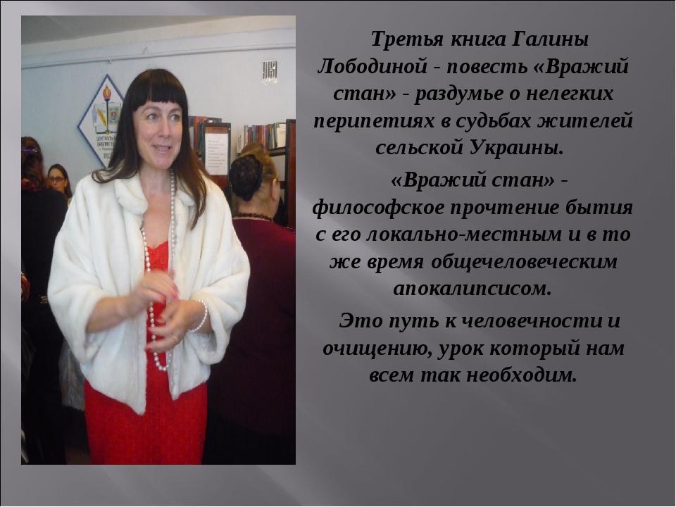 Третья книга Галины Лободиной - повесть «Вражий стан» - раздумье о нелегких п...