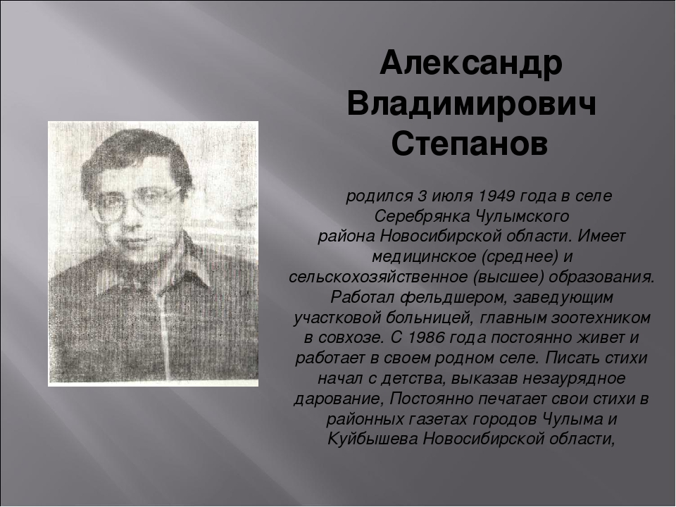 Александр Владимирович Степанов родился 3 июля 1949 года в селе Серебрянка Чу...