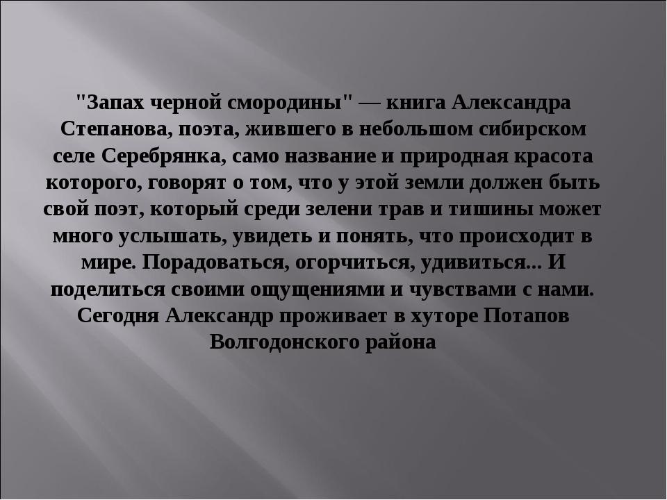 """""""Запах черной смородины"""" — книга Александра Степанова, поэта, жившего в небол..."""