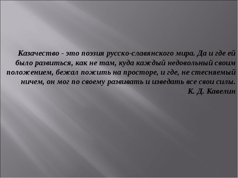 Казачество - это поэзия русско-славянского мира. Да и где ей было развиться,...