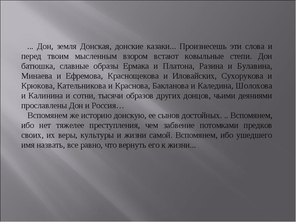 . ... Дон, земля Донская, донские казаки... Произнесешь эти слова и перед тво...