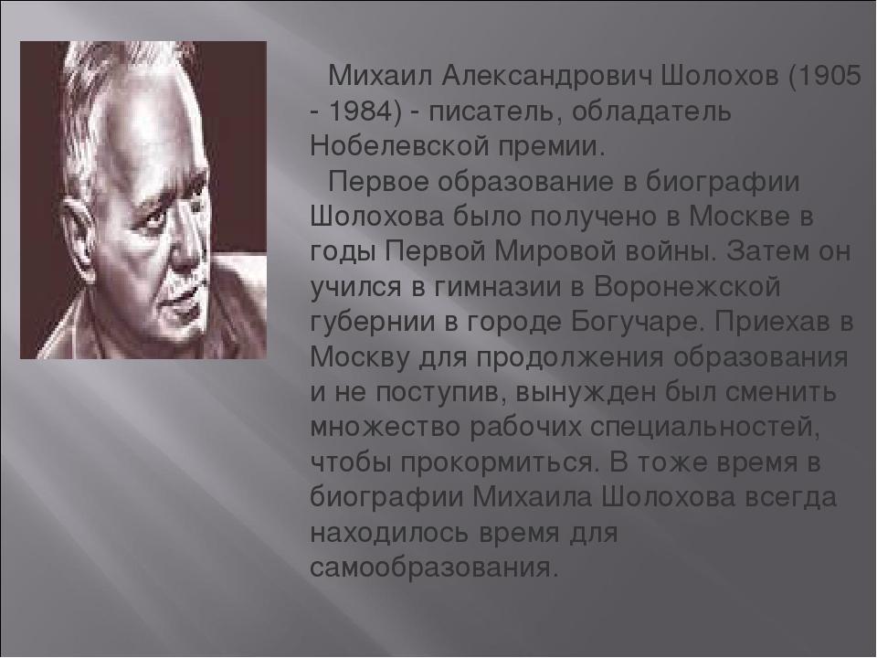 Михаил Александрович Шолохов (1905 - 1984) - писатель, обладатель Нобелевской...