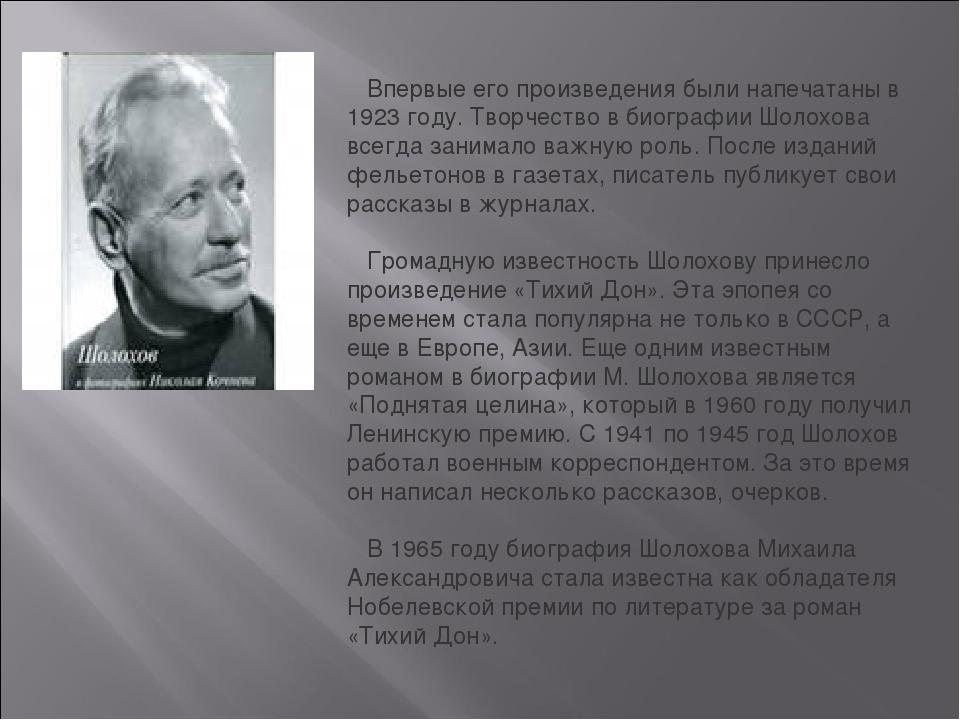 Впервые его произведения были напечатаны в 1923 году. Творчество в биографии...