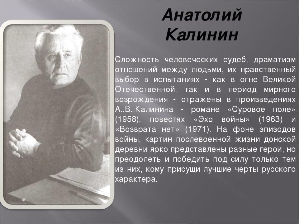 Анатолий Калинин Сложность человеческих судеб, драматизм отношений между людь...