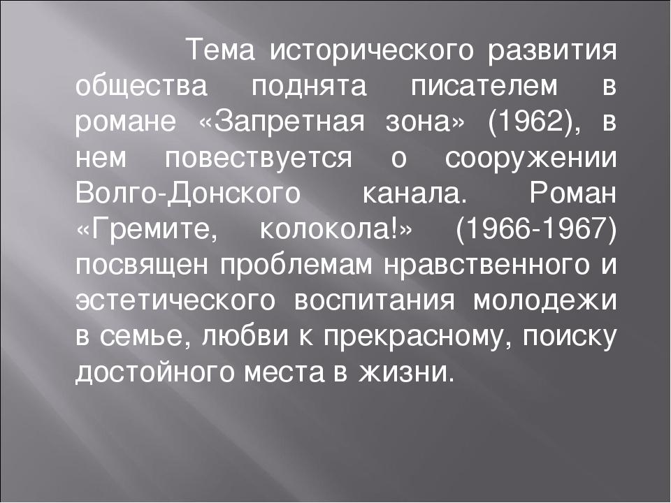 Тема исторического развития общества поднята писателем в романе «Запретная з...