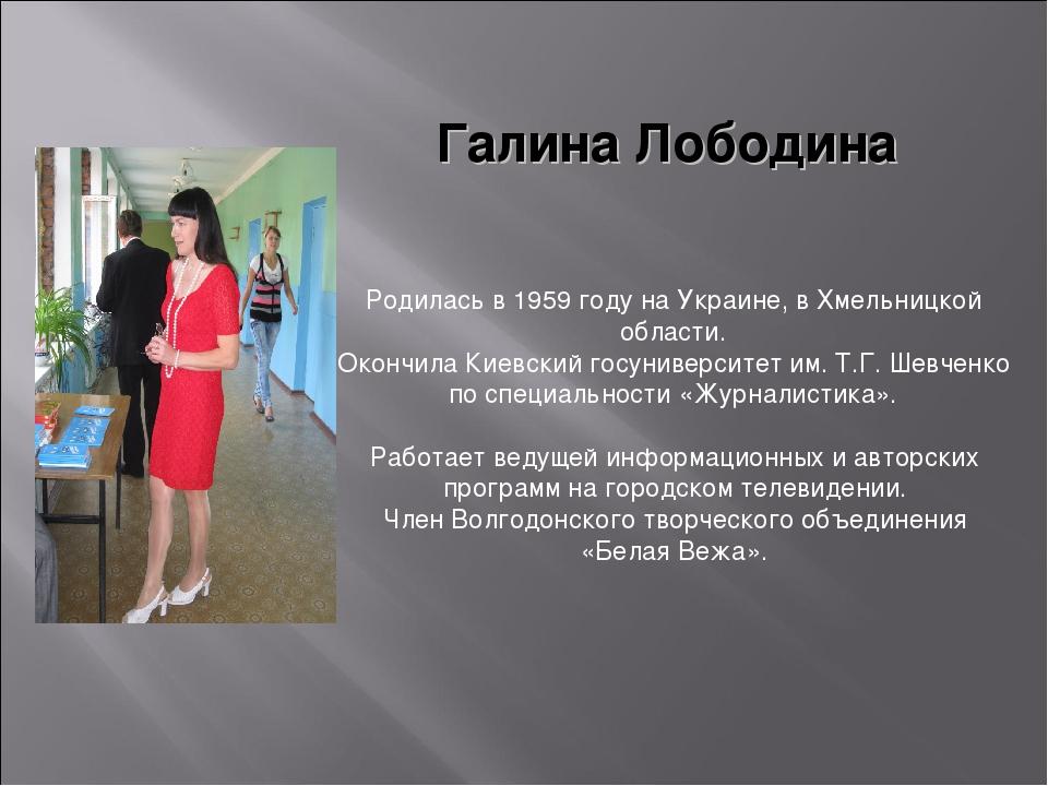 Галина Лободина Родилась в 1959 году на Украине, в Хмельницкой области. Оконч...