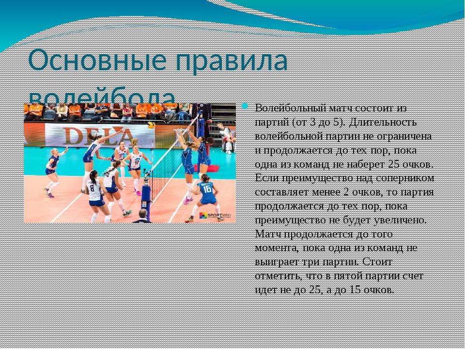 Основные правила волейбола Каждая из двух команд может иметь в составе до 14...