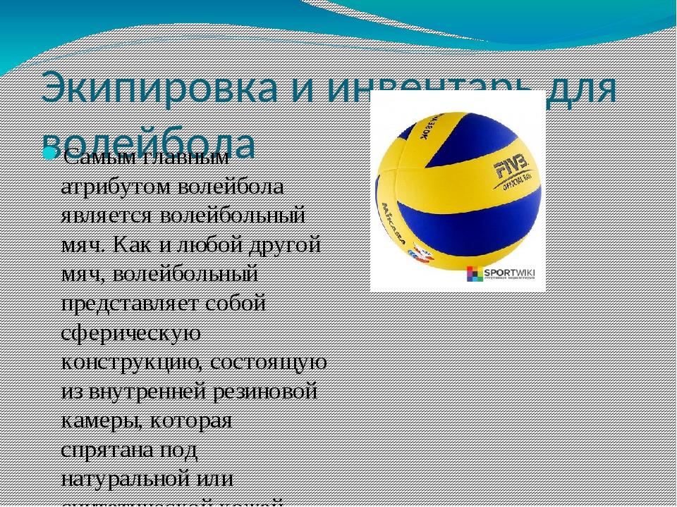 Экипировка и инвентарь для волейбола Самым главным атрибутом волейбола являет...