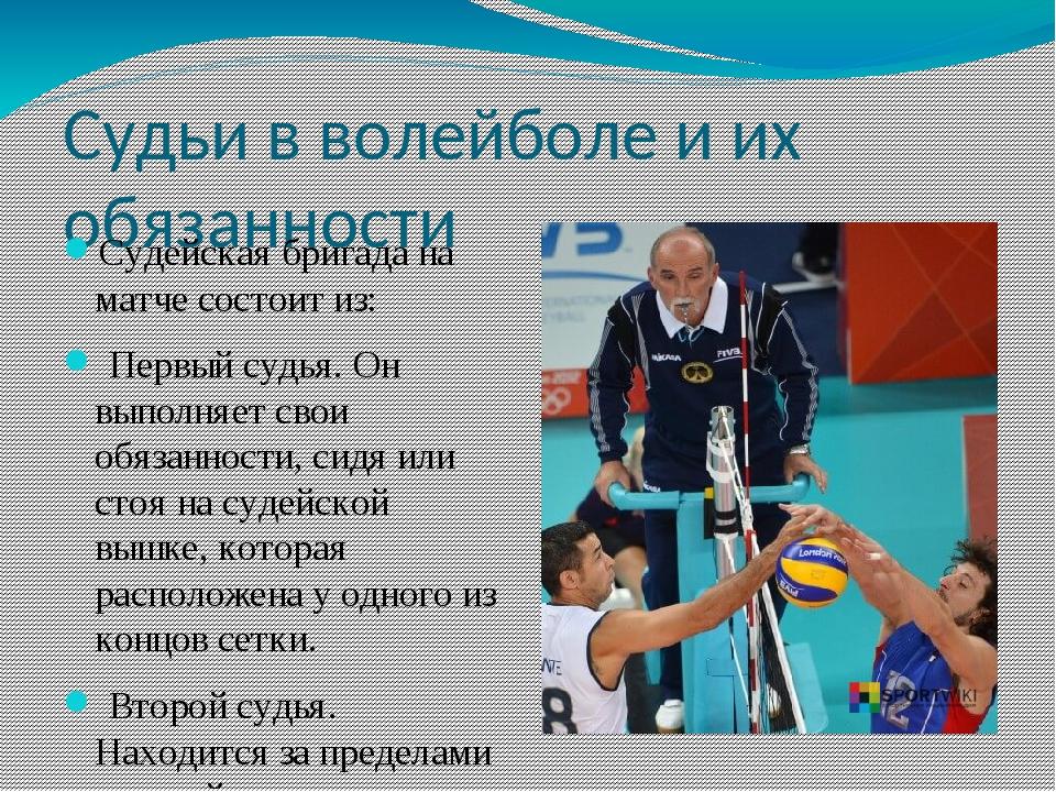 Судьи в волейболе и их обязанности Судейская бригада на матче состоит из: Пер...