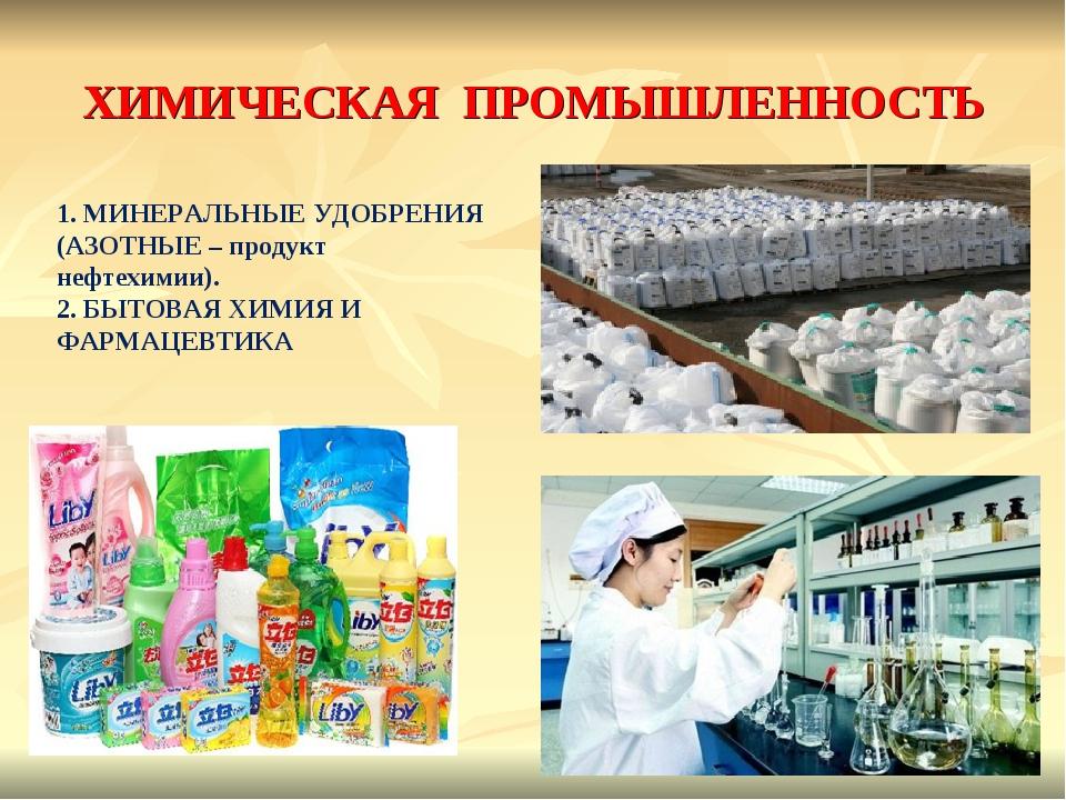 ХИМИЧЕСКАЯ ПРОМЫШЛЕННОСТЬ 1. МИНЕРАЛЬНЫЕ УДОБРЕНИЯ (АЗОТНЫЕ – продукт нефтехи...