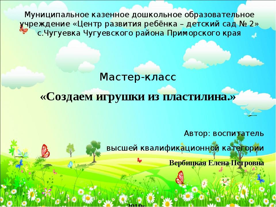 Муниципальное казенное дошкольное образовательное учреждение «Центр развития...