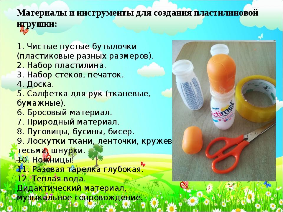 Материалы и инструменты для создания пластилиновой игрушки: 1. Чистые пустые...