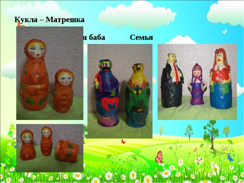 Кукла – Матрешка Дед и баба Семья