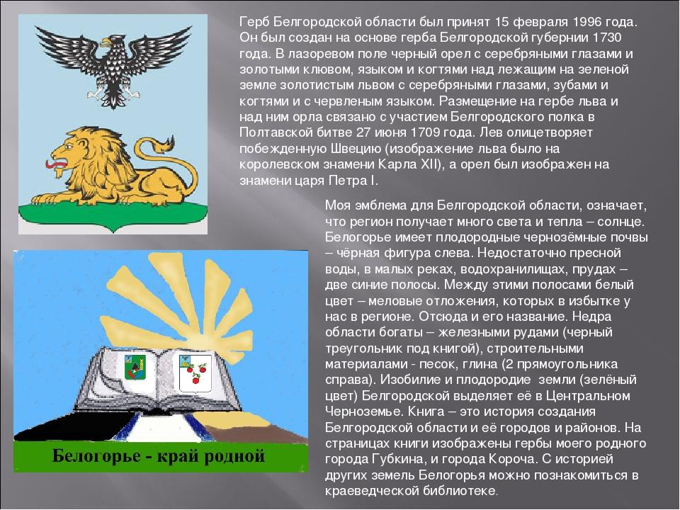 Герб Белгородской области был принят 15 февраля 1996 года. Он был создан на о...