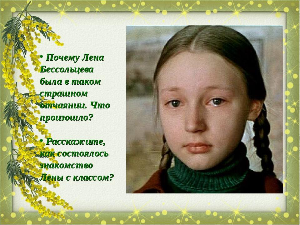 Почему Лена Бессольцева была в таком страшном отчаянии. Что произошло? Расс...