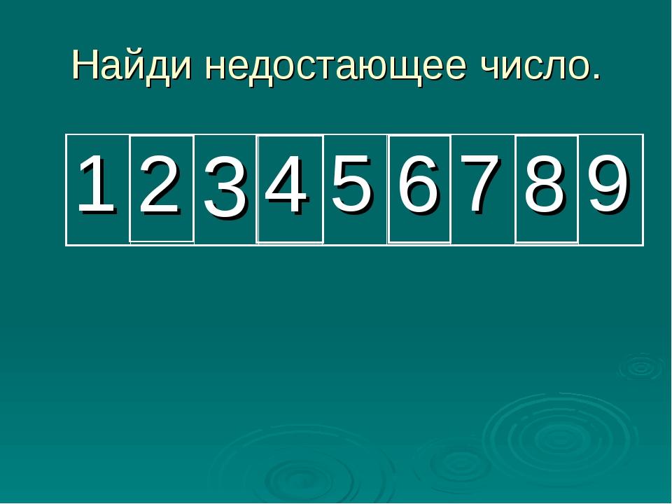 Найди недостающее число. 4 6 8