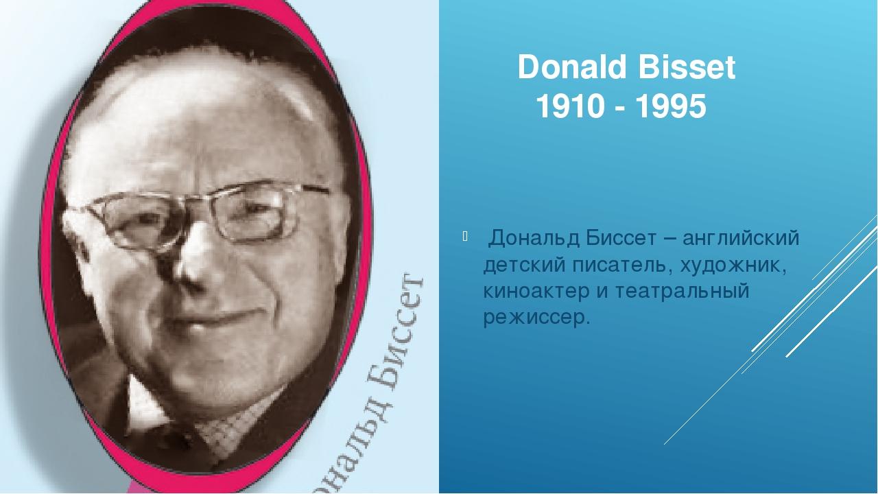 Donald Bisset 1910 - 1995 Дональд Биссет – английский детский писатель, худо...
