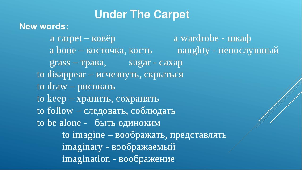 Under The Carpet New words: a carpet – ковёр a wardrobe - шкаф a bone – кост...