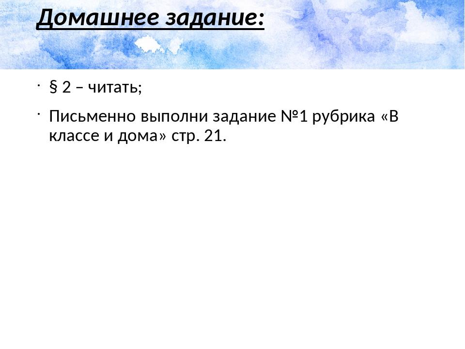 Домашнее задание: § 2 – читать; Письменно выполни задание №1 рубрика «В класс...
