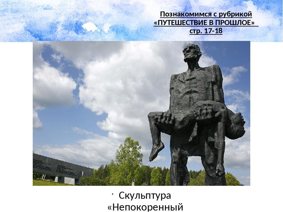 Скульптура «Непокоренный человек» Белоруссия Познакомимся с рубрикой «ПУТЕШЕС...