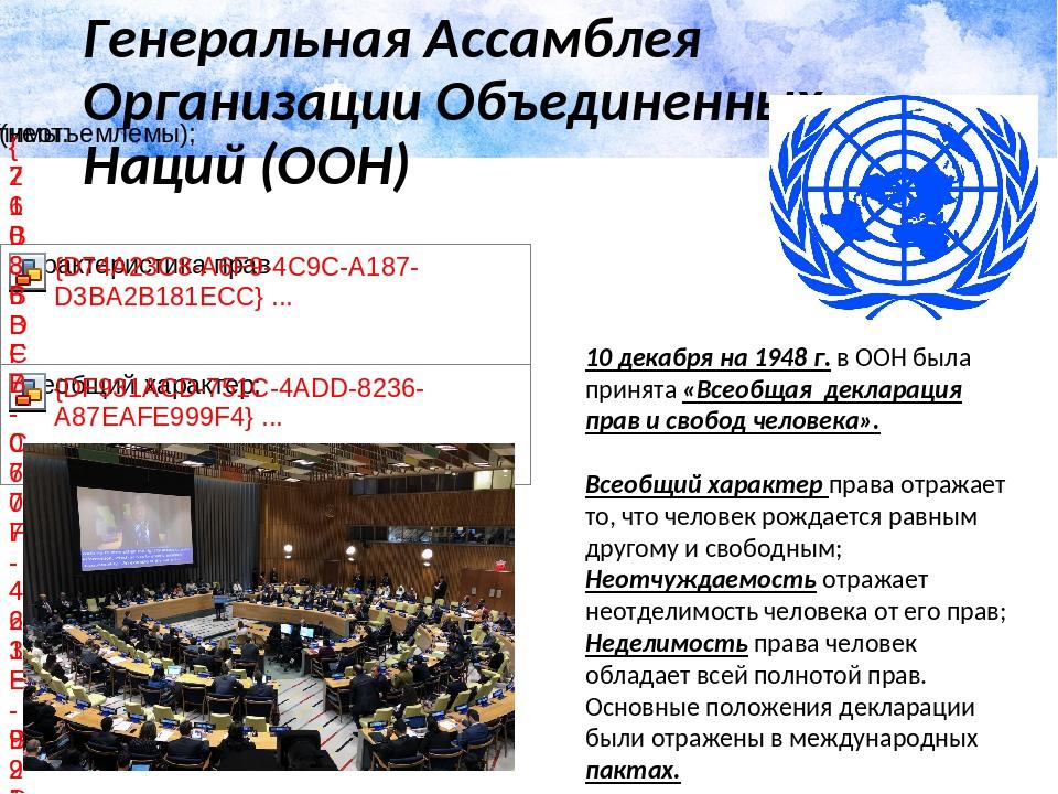 Генеральная Ассамблея Организации Объединенных Наций (ООН) 10 декабря на 1948...