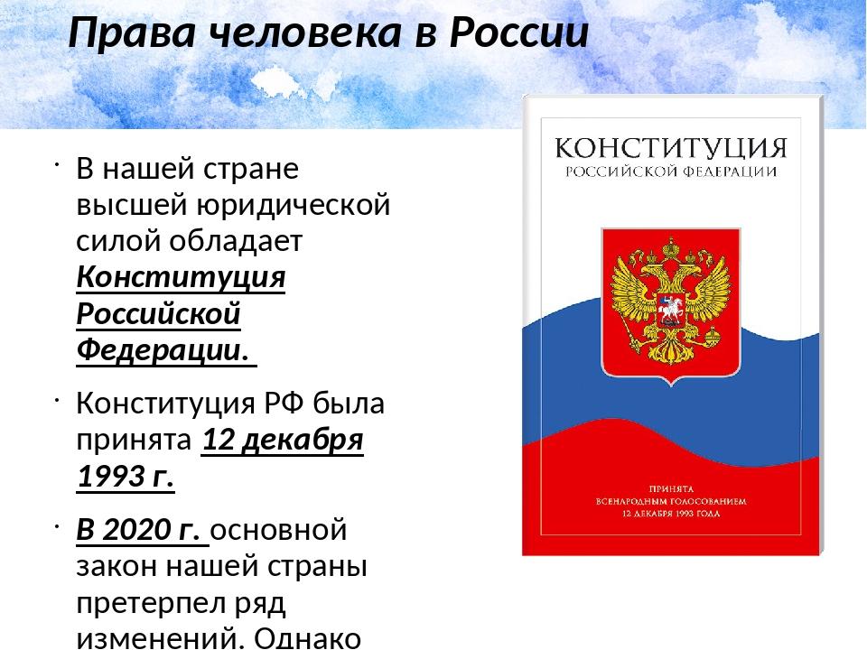 Права человека в России В нашей стране высшей юридической силой обладает Конс...