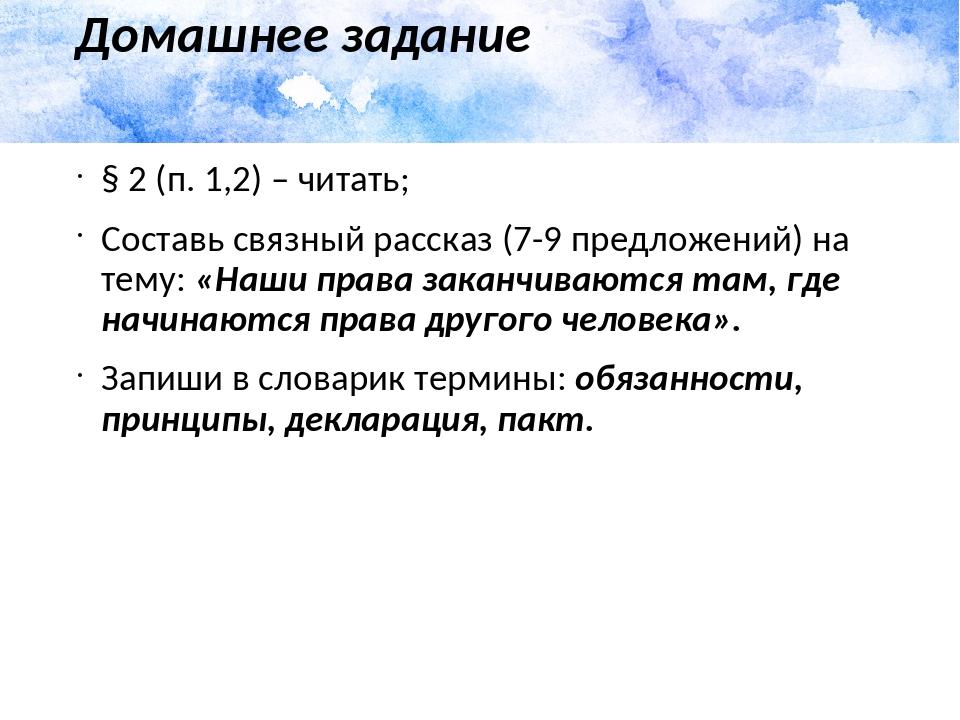 Домашнее задание § 2 (п. 1,2) – читать; Составь связный рассказ (7-9 предложе...