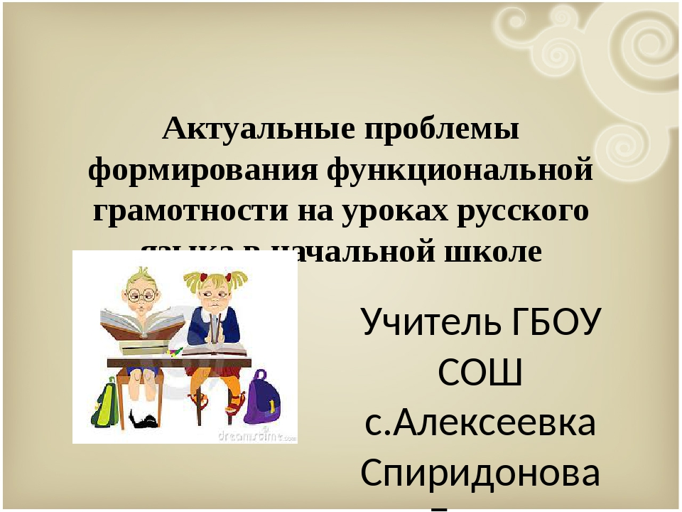 Актуальные проблемы формирования функциональной грамотности на уроках русско...