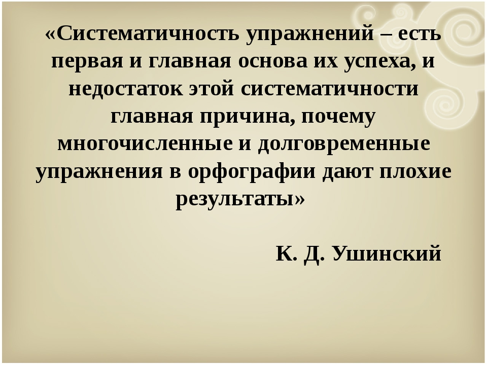 «Систематичность упражнений – есть первая и главная основа их успеха, и недос...