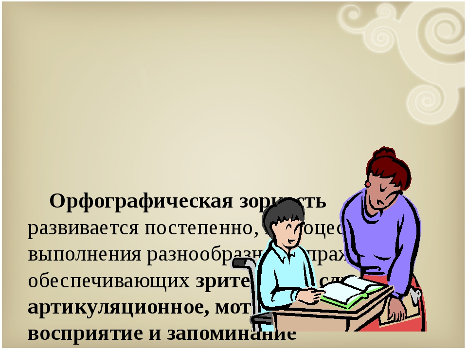 Орфографическая зоркость развивается постепенно, в процессе выполнения разно...