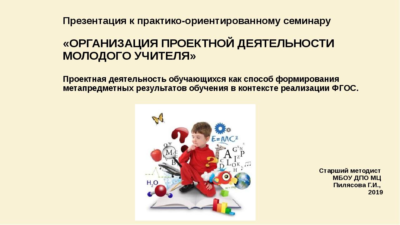 Презентация к практико-ориентированному семинару «ОРГАНИЗАЦИЯ ПРОЕКТНОЙ ДЕЯТЕ...
