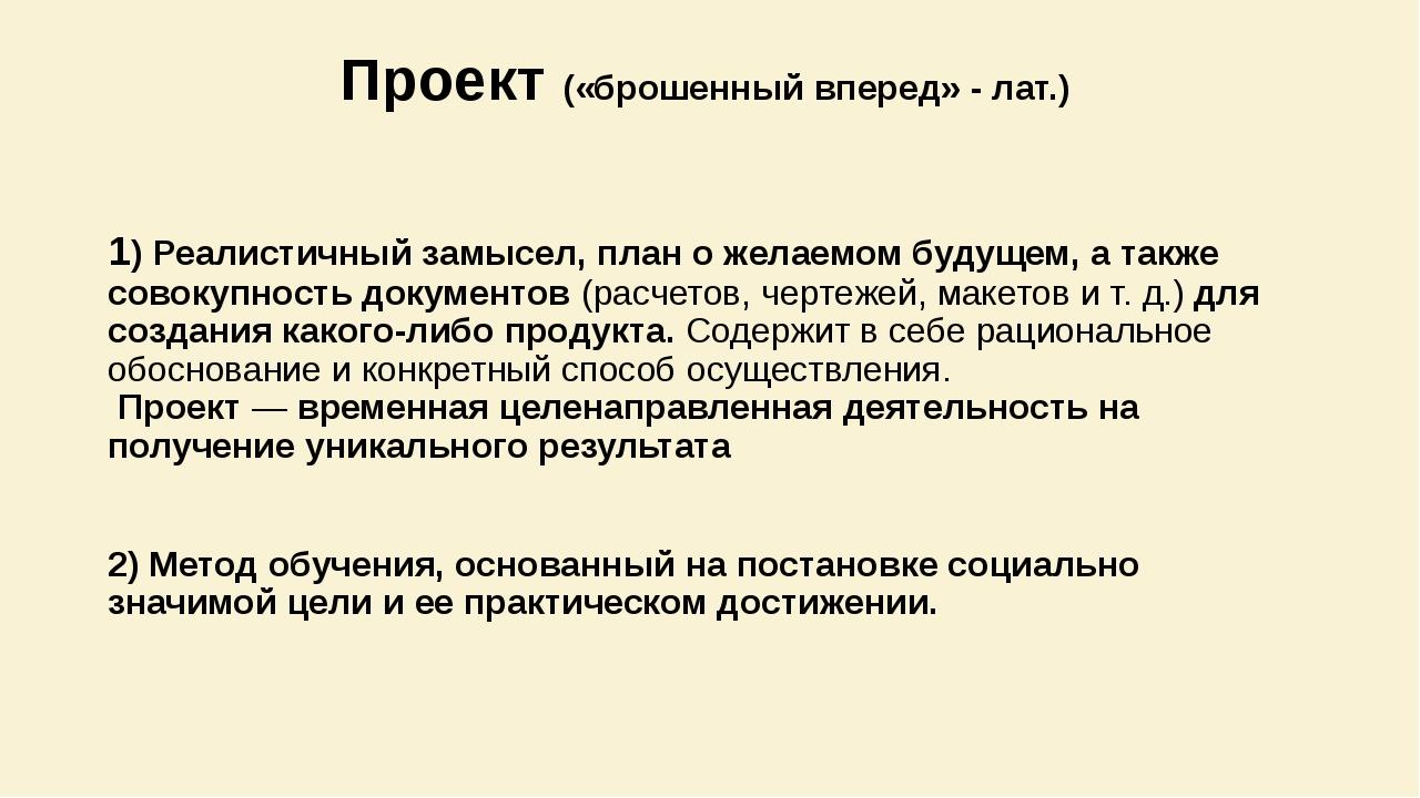 Проект («брошенный вперед» - лат.) 1) Реалистичный замысел, план о желаемом б...