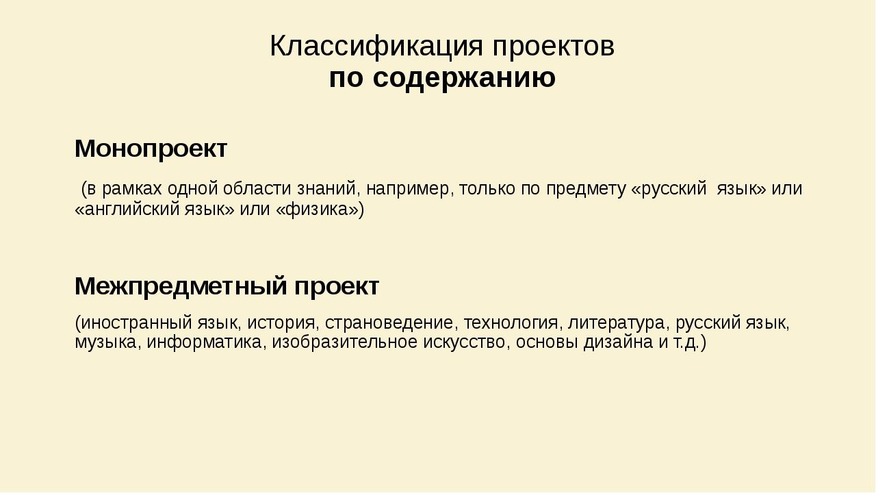 Классификация проектов по содержанию Монопроект (в рамках одной области знани...