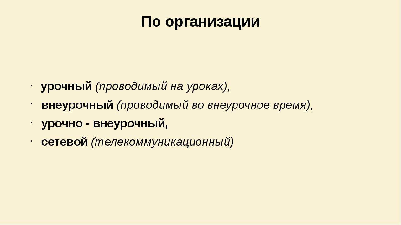 По организации урочный (проводимый на уроках), внеурочный (проводимый во внеу...