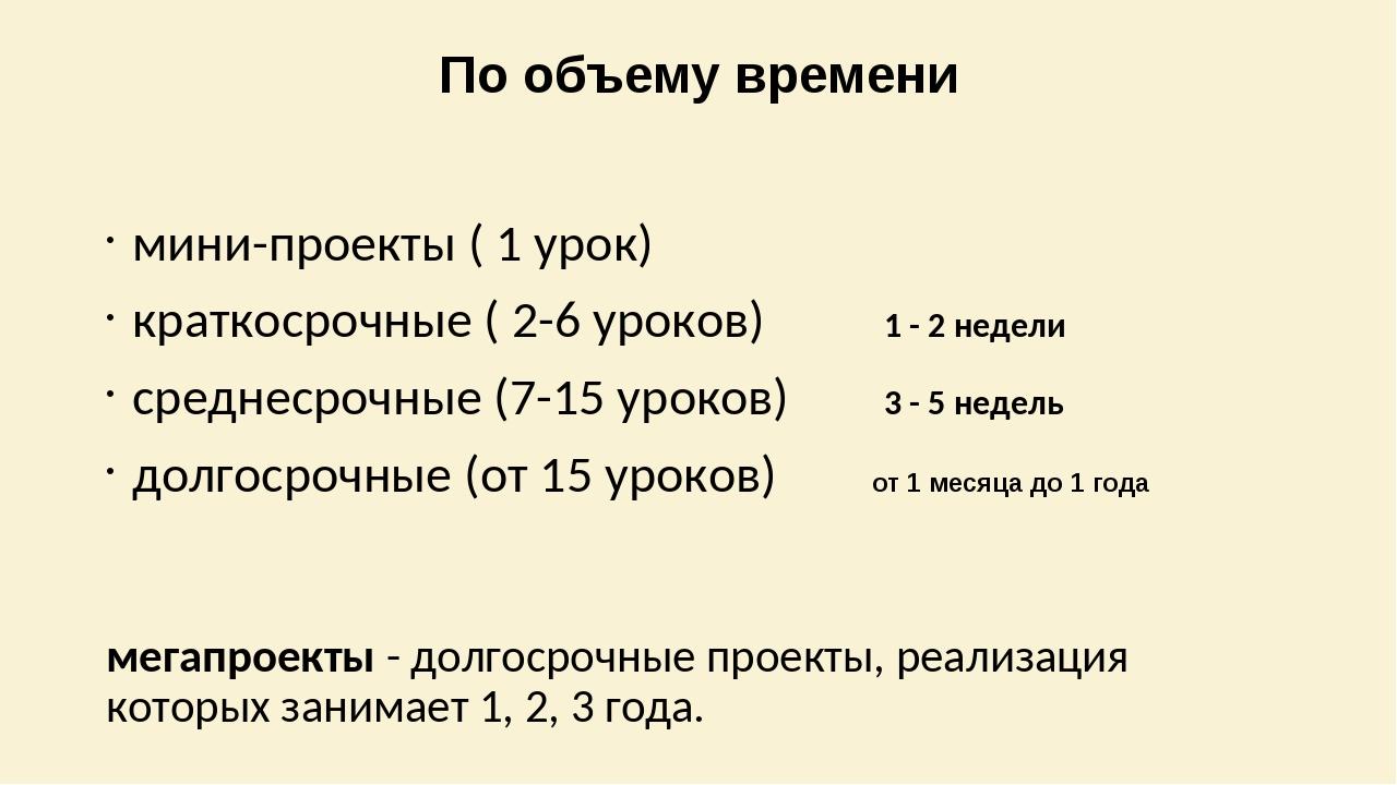 По объему времени мини-проекты ( 1 урок) краткосрочные ( 2-6 уроков) 1 - 2 не...
