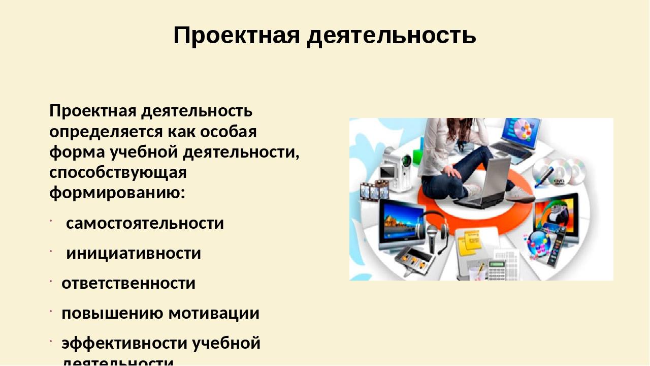 Проектная деятельность Проектная деятельность определяется как особая форма у...